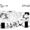 【パクリパクられ】関谷あさみ(エロサイド)ブチギレ【参考画像あり】